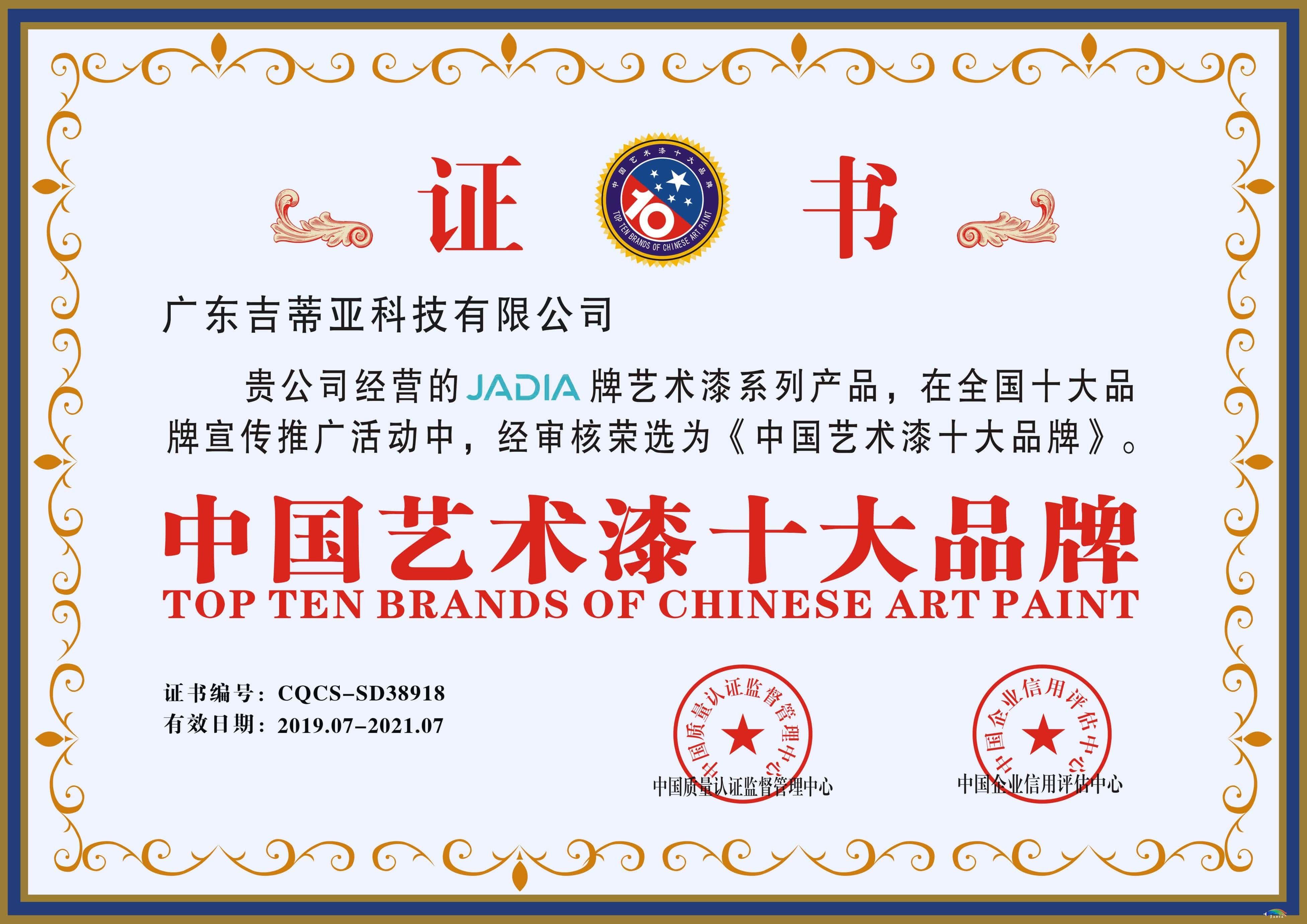 中国艺术漆十大品牌
