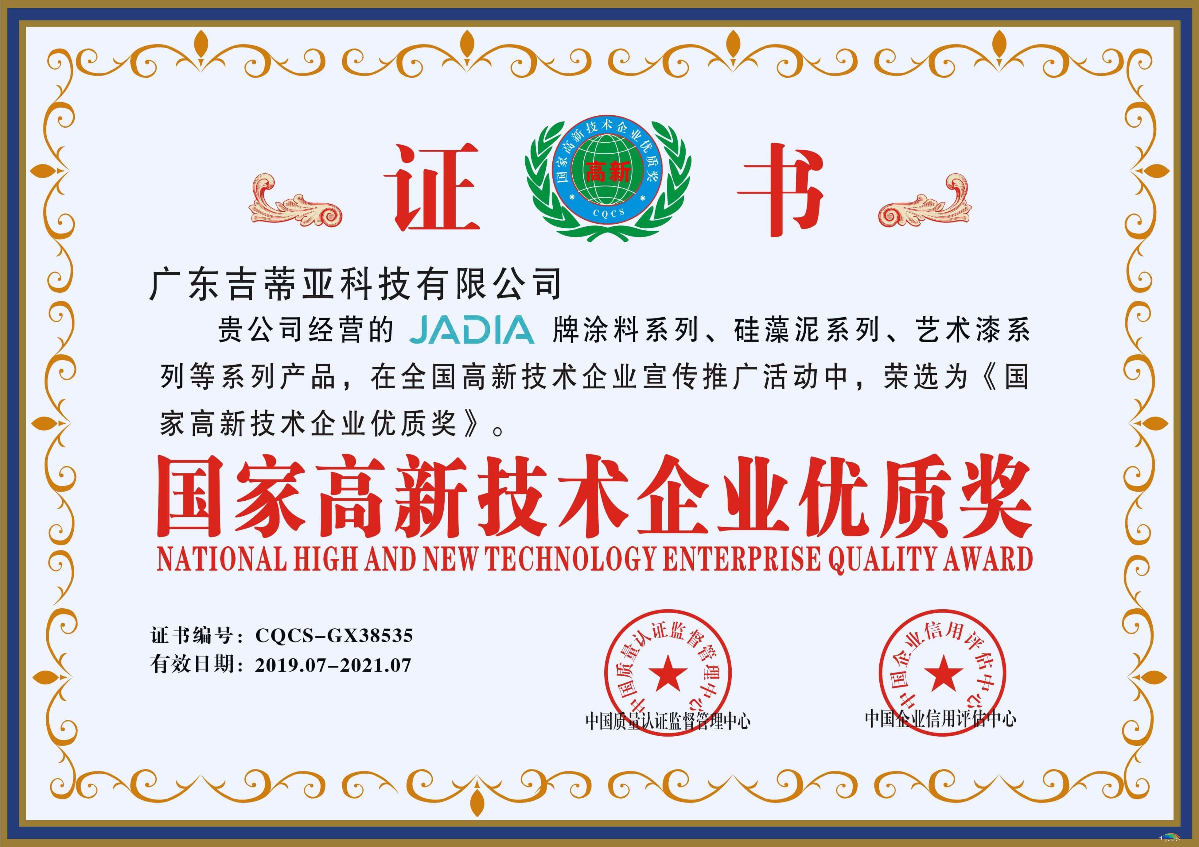 国家高新技术企业优质奖