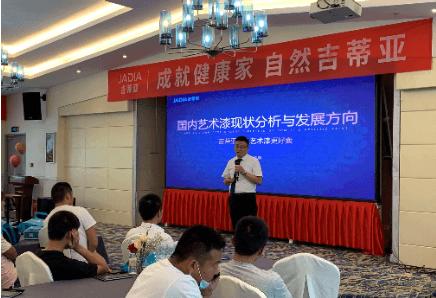 吉蒂亚艺术墙涂云南研讨会